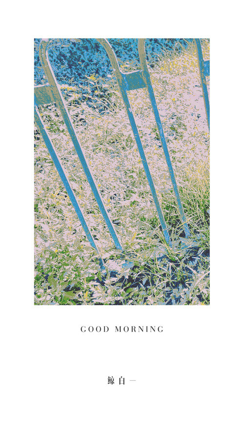 """早 安 """"兰"""" 杆"""