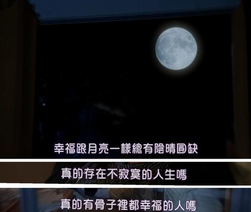 幸福跟月亮一样总有阴晴圆缺 真...