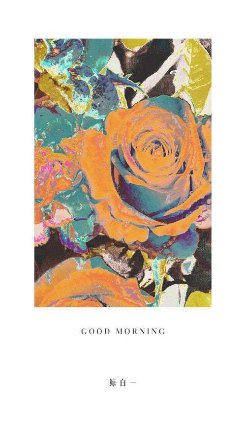早 安 玫 瑰 花