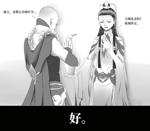 剑网三佛秀、双明同人漫画《日月...
