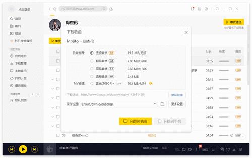 PC酷我音乐v9.1.1.3绿色版