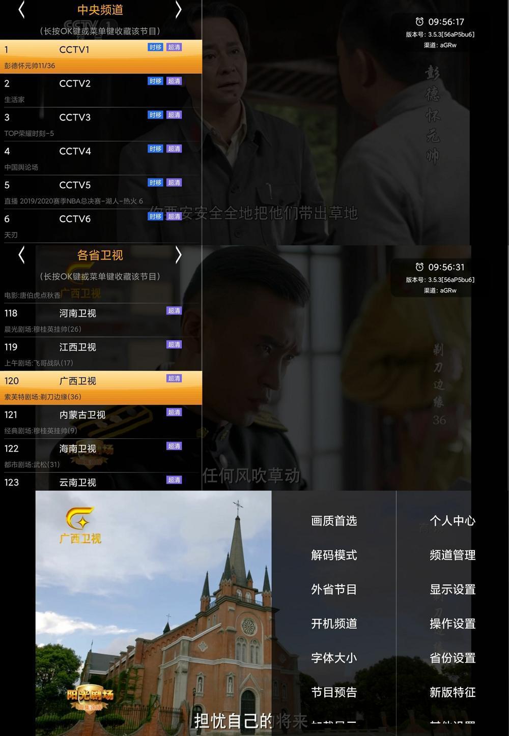 安卓HDP直播v3.5.3绿化版