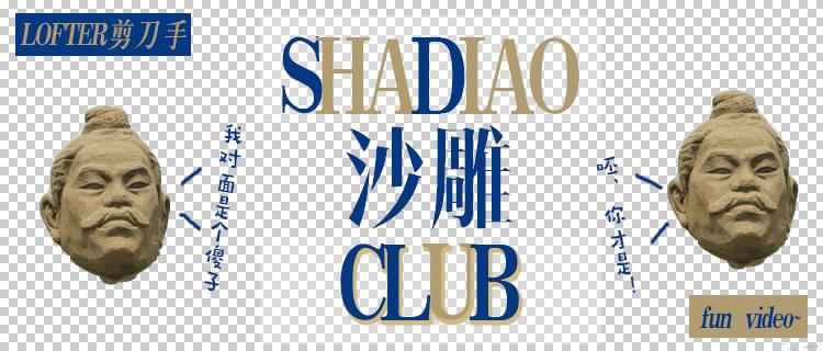 沙雕club