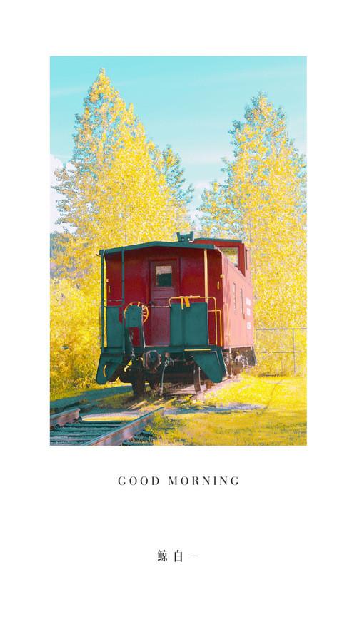 早 安 秋 天 里 的 列 车