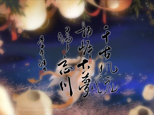 """""""千古风流拍岸,大梦归忘川。""""..."""